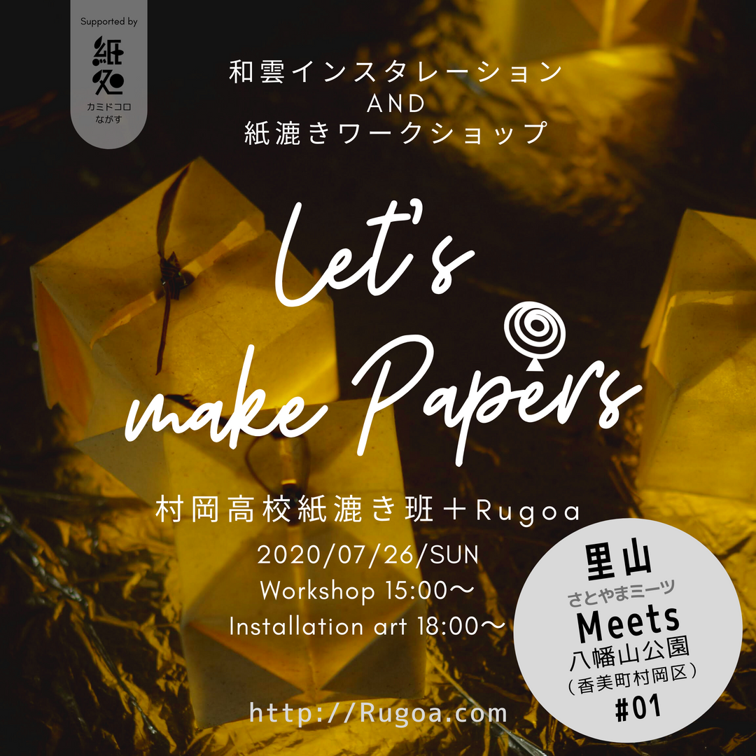 里山Meets #01