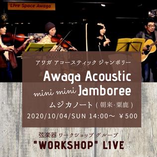 """ Workshop "" ライブ"