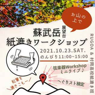 蘇武岳ワークショップ 20211023.PNG