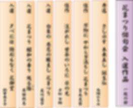 2019花まつり俳句会 一般の部 入賞作品.jpg