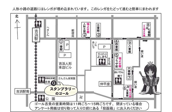 2021雛めぐり散策マップ.jpg