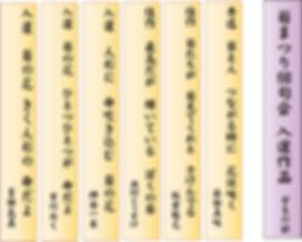 2019菊まつり俳句会 学生の部 入賞作品.jpg