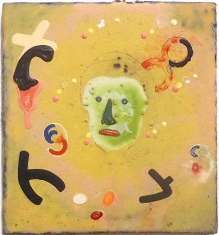 """New Skin"" by Adam Lovitz."
