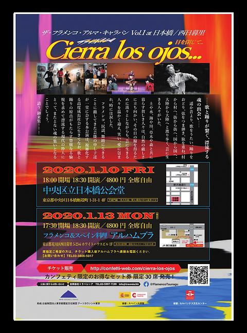 東京公演チラシ2.png