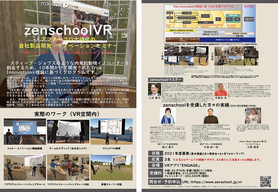 zenschoolVRチラシ2021-01-27.png