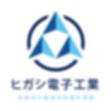 ロゴデザイン:ヒガシ電子工業 ~メイド・イン・金沢~