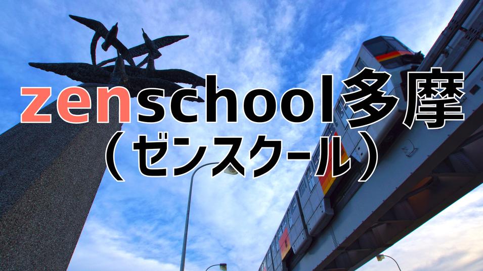カバー-zenschool多摩.png