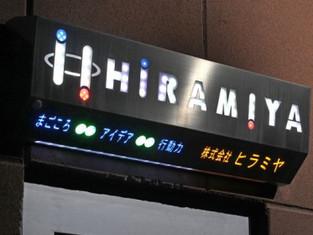 Illumination Signboard