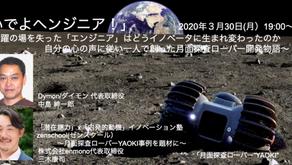 オンラインセミナー:いでよヘンジニア!〜活躍の場を失った「エンジニア」はどうイノベータに生まれ変ったのか:自分の心の声に従い一人で創った月面探査ローバー開発物語〜