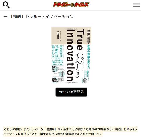 イノベーター理論の例・おすすめの本