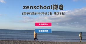 zenschool鎌倉第1期 あと1名募集