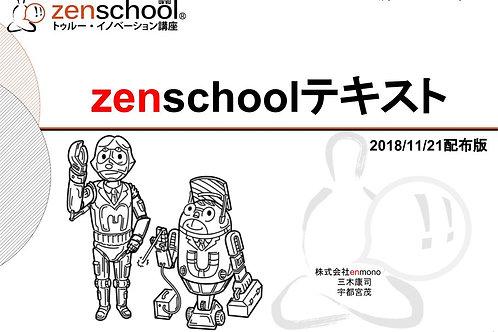 zenschoolテキスト配布版(全224ページ)
