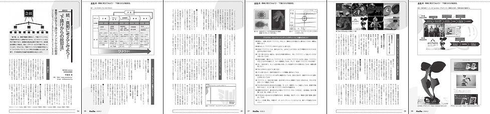 34-39-下請けからの脱却法-完成版_P.1-6-6列tile.jpg