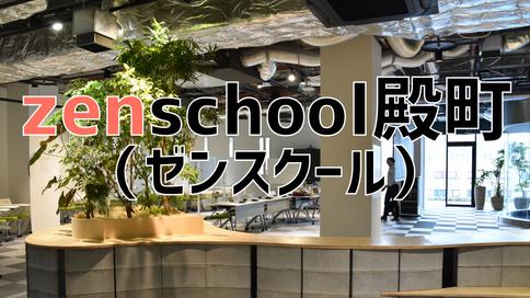 カバー-zenschool殿町.png