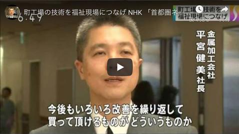 NHK 「首都圏ネットワーク」.jpg