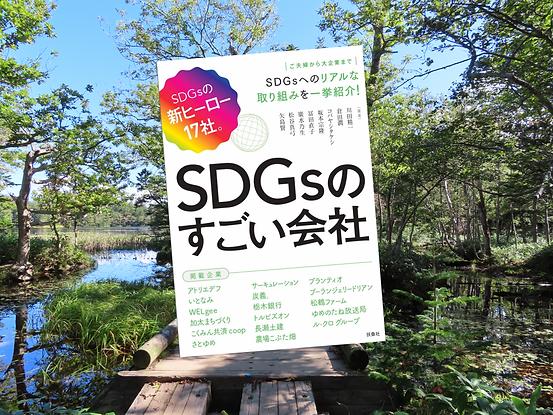 SDGsのすごい会社.png