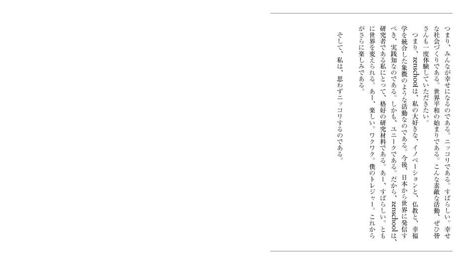 解説-前野先生:トゥルー・イノベーション_ページ_4