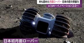【FNN PRIMEで報道】zenschool卒業生が開発した月面探査車YAOKIは、2021年に日本初となる月面探査を実施予定