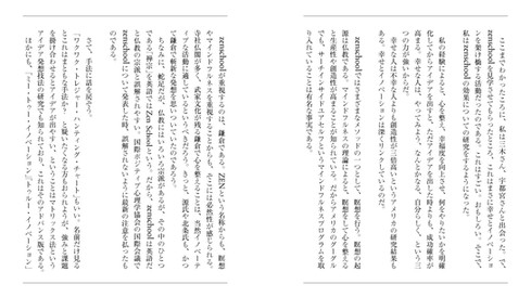 解説-前野先生:トゥルー・イノベーション_ページ_2