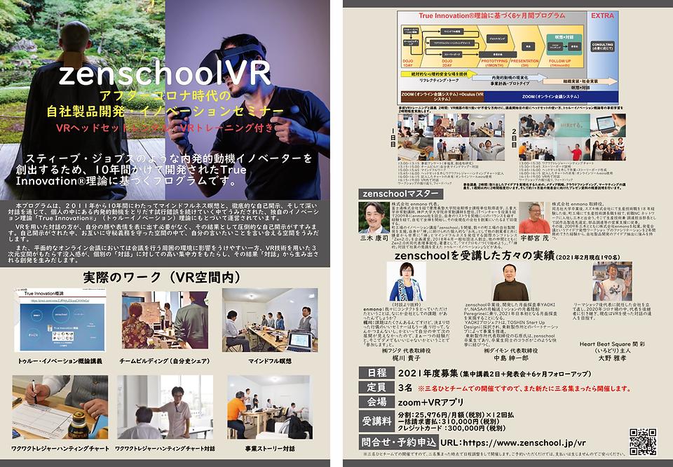 zenschoolVRチラシ2021-04-20.png
