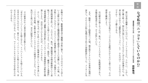 解説-前野先生:トゥルー・イノベーション_ページ_1