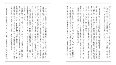解説-前野先生:トゥルー・イノベーション_ページ_3