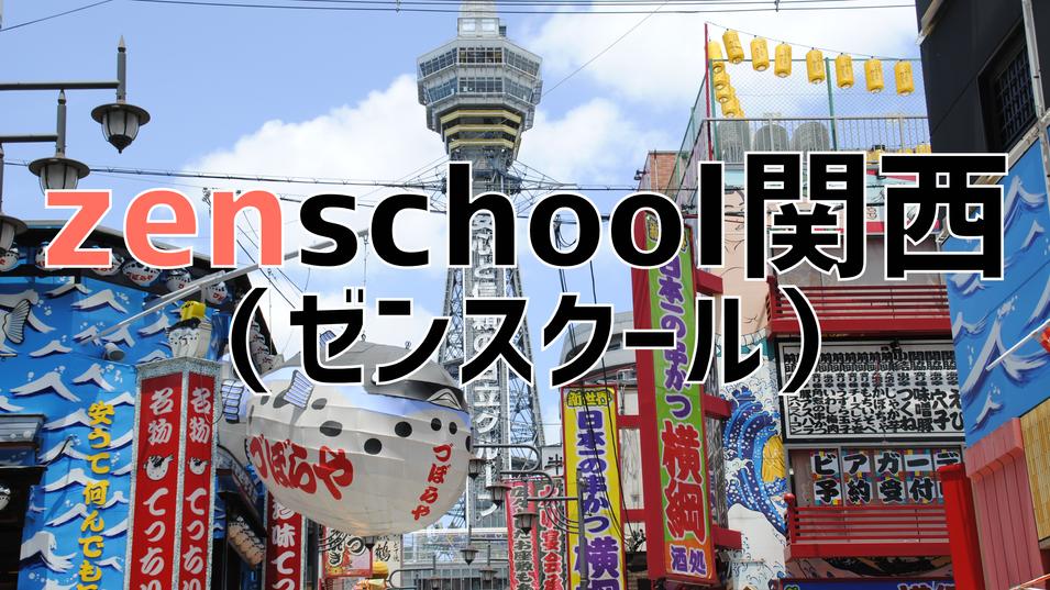カバー-zenschool関西.png