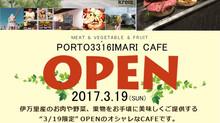 伊万里一日限定カフェの詳細決定!