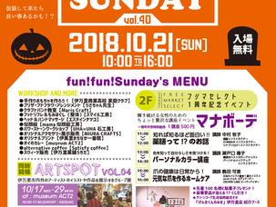 fun! fun! SUNDAY 2018.10.21 開催します!
