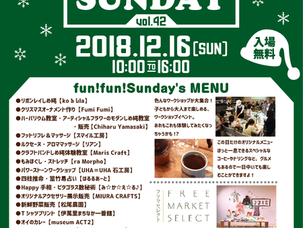 fun! fun! SUNDAY 2018.12.16開催!
