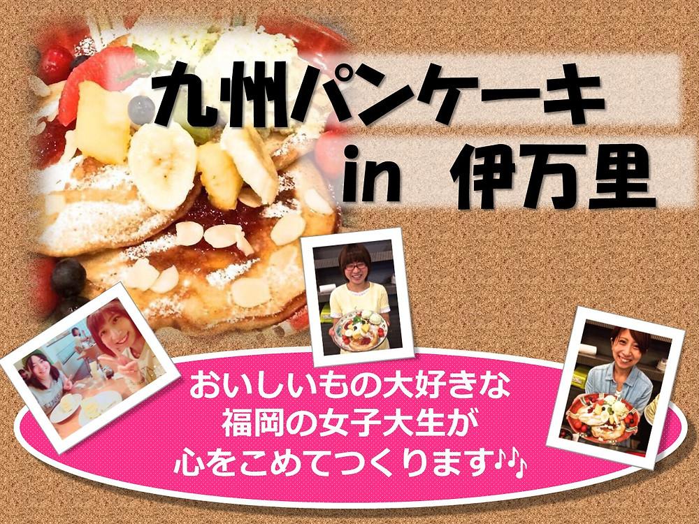 パンケーキ 伊万里 女子大生