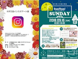 fun!fun!SUNDAYとインスタアート展同時開催♪(9月16日)