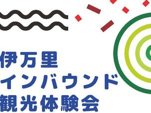 伊万里インバウンド体験会<タビマエ>ご紹介
