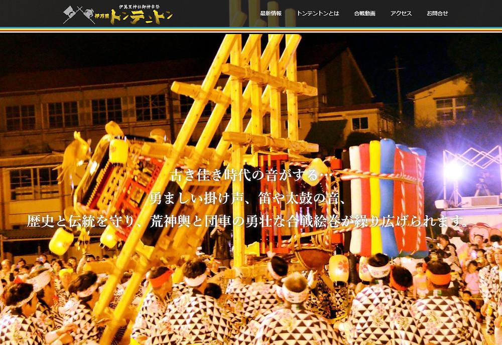 伊万里トンテンテン公式サイト