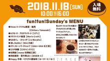 fun! fun! SUNDAY 2018.11.18開催します!