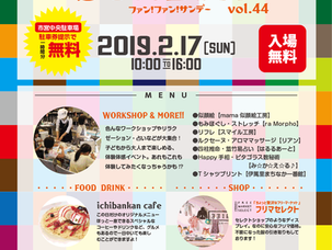 fun!fun!SUNDAY 2019.02.17開催!