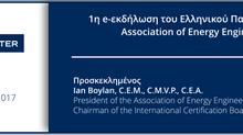 Πρόσκληση στην 1η e-εκδήλωση του Ελληνικού Παραρτήματος ΑΕΕ