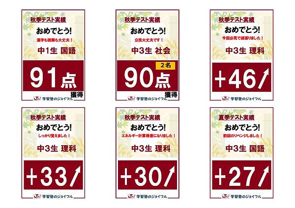 秋季テスト2020-2.jpg