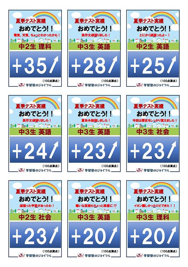 夏季テスト2020_2_1.jpg