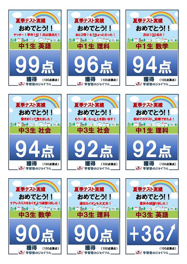 夏季テスト2020_2_11.jpg