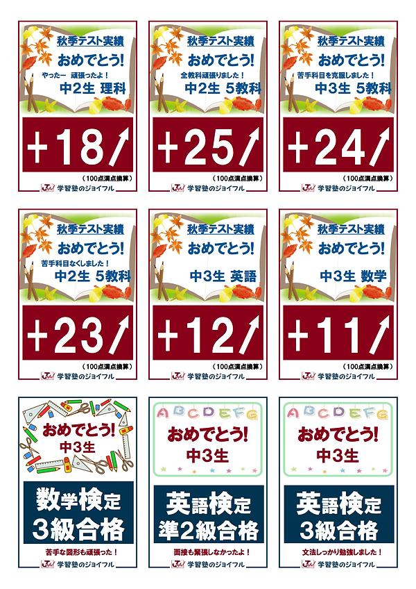 秋季テスト2019-2.png