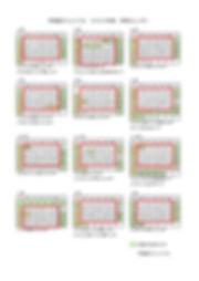 学習塾のジョイフル2020年度カレンダー.jpg