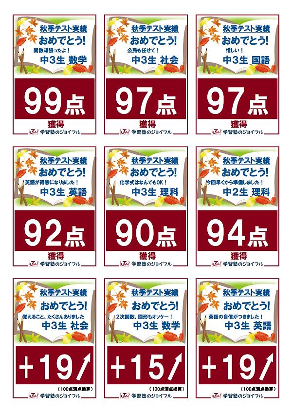 秋季テスト2019-1.png
