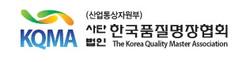 한국품질명장협회