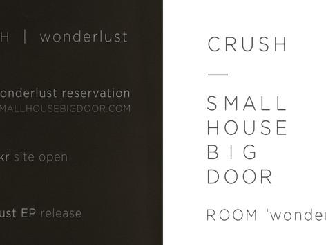 이상을 그리는 방 '룸 원더러스트' (Room wonderlust) 이색 체험 프로모션 개최!