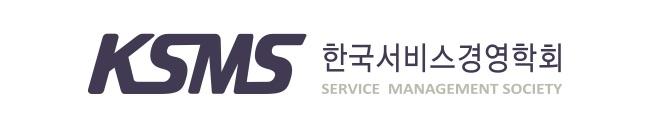 한국서비스경영