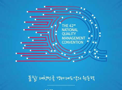 대한민국 대표기업 국가 품질경영대회  제 42 회 국가품질경영대회