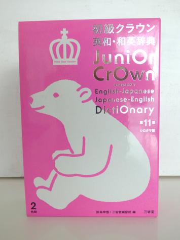 三省堂『初級クラウン英和・和英辞典 第11版』