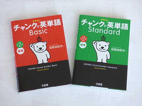 チャンクで英単語 Basic 第2版/チャンクで英単語 Standard 第2版
