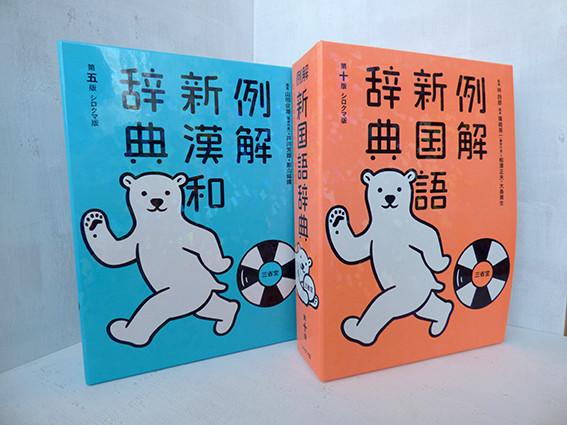 三省堂『例解新国語辞典 第10版 シロクマ版』『例解新漢和辞典 第5版 シロクマ版』